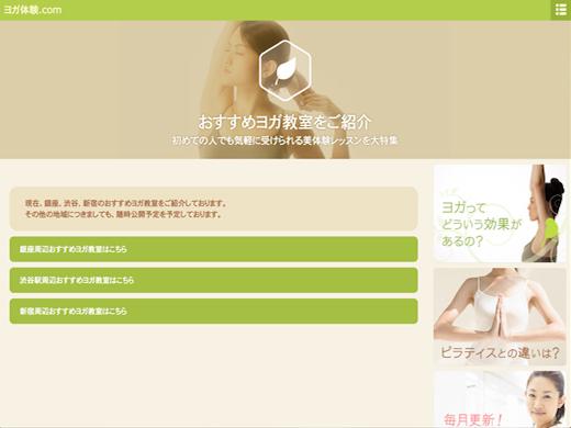 ヨガ体験.com